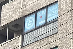 ファンクショナルマッサージ治療室 横浜東戸塚院の外観