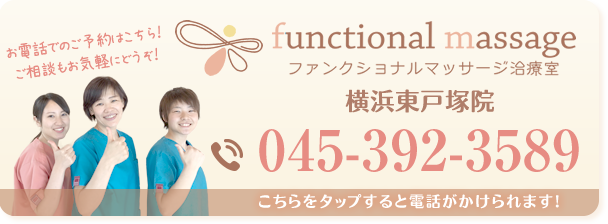 ファンクショナルマッサージ治療室 横浜東戸塚院の電話番号:045-392-3589