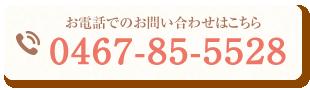 ファンクショナルマッサージ治療室 茅ヶ崎院の電話番号:0467-85-5528