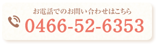 ファンクショナルマッサージ治療室 藤沢院の電話番号:0466-52-6353
