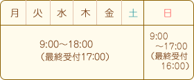営業時間:平日9:00〜20:00/土日9:00~17:00/祝日のみ休診