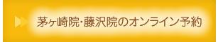 不妊鍼灸 茅ヶ崎院・藤沢院の不妊のための鍼灸治療の無料体験のオンライン予約