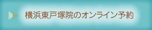 不妊鍼灸 横浜東戸塚院の不妊のための鍼灸治療の無料体験のオンライン予約