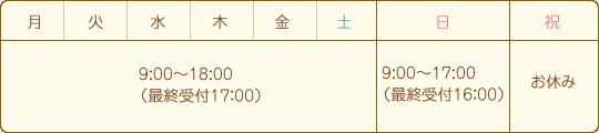 ファンクショナルマッサージ治療室 横浜東戸塚院の受付時間:月~土曜日9:00~18:00、日曜日9:00~17:00、休診日:祝日