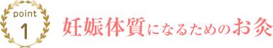 横浜市戸塚区で妊娠体質になるお灸