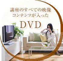 自宅でできる骨盤教室DVD