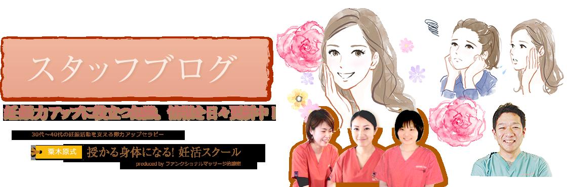 横浜市戸塚区ファンクショナルマッサージ治療室 横浜東戸塚院のスタッフブログ