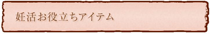 横浜市戸塚区授かる身体になる!妊活スクールの妊活アイテム