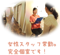 横浜市戸塚区不妊治療室は女性スタッフ常勤、完全個室