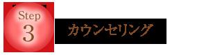 不妊鍼灸 横浜東戸塚院のカウンセリング