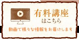 横浜市戸塚区ファンクショナルマッサージ治療室 横浜東戸塚院の不妊治療有料講座の視聴