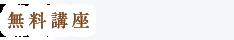 横浜市戸塚区ファンクショナルマッサージ治療室 横浜東戸塚院の不妊治療無料講座のご案内