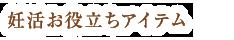横浜市戸塚区ファンクショナルマッサージ治療室 横浜東戸塚院の妊活お役立ちアイテム