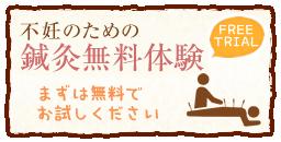 横浜市戸塚区ファンクショナルマッサージ治療室 横浜東戸塚院の不妊のための鍼灸無料体験