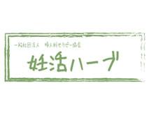 横浜市戸塚区ファンクショナルマッサージ治療室 横浜東戸塚院の妊活ハーブ