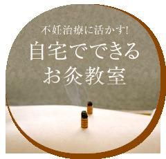 横浜市戸塚区ファンクショナルマッサージ治療室 横浜東戸塚院の自宅でできるお灸教室