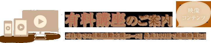 横浜市戸塚区ファンクショナルマッサージ治療室 横浜東戸塚院の有料講座のご案内(映像コンテンツ)ご自宅での妊活応援コース