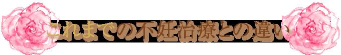 これまでの不妊治療と横浜市戸塚区ファンクショナルマッサージ治療室 横浜東戸塚院の不妊治療の違い