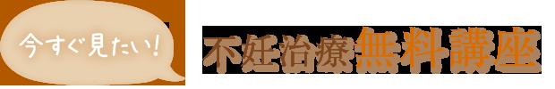 今すぐ見たい!横浜市戸塚区ファンクショナルマッサージ治療室 横浜東戸塚院の不妊治療無料講座