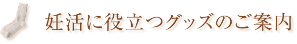 横浜市戸塚区ファンクショナルマッサージ治療室 横浜東戸塚院の妊活に役立つグッズ