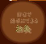 横浜市戸塚区ファンクショナルマッサージ治療室 横浜東戸塚院の自宅で簡単にできるお灸