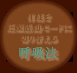 横浜市戸塚区ファンクショナルマッサージ治療室 横浜東戸塚院の神経を妊活モードに切り替える呼吸法