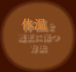 横浜市戸塚区ファンクショナルマッサージ治療室 横浜東戸塚院の体温を適正に保つ方法