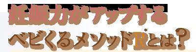 横浜市戸塚区ファンクショナルマッサージ治療室 横浜東戸塚院の妊娠力がアップするベビくるメソッドRとは