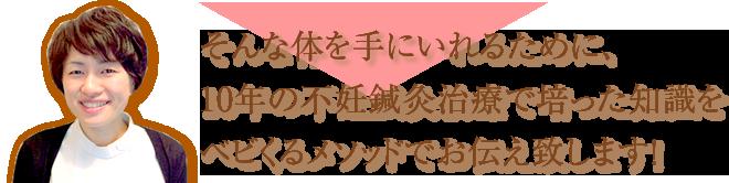 妊娠しやすい体を手に入れるために10年の不妊鍼灸で培った横浜市戸塚区ファンクショナルマッサージ治療室 横浜東戸塚院の知識をお伝えいたします