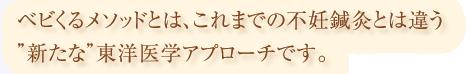 横浜市戸塚区ファンクショナルマッサージ治療室 横浜東戸塚院のベビくるメソッドとは、これまでの不妊鍼灸とは違う新たな東洋医学アプローチです
