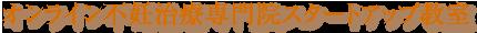 横浜市戸塚区ファンクショナルマッサージ治療室 横浜東戸塚院のオンライン不妊治療専門院スタートアップ教室