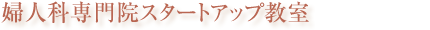 横浜市戸塚区ファンクショナルマッサージ治療室 横浜東戸塚院の婦人科専門院スタートアップ教室