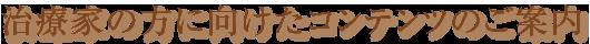 横浜市戸塚区ファンクショナルマッサージ治療室 横浜東戸塚院の治療家の方に向けたコンテンツのご案内