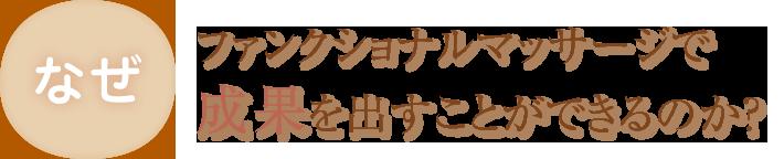 なぜ横浜市戸塚区ファンクショナルマッサージ治療室 横浜東戸塚院で成果を出せるのか