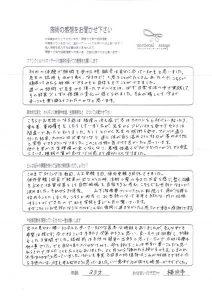 戸塚区妊活スクール 卒業生の声 横浜市「不妊・冷え性・生理痛」30代後半