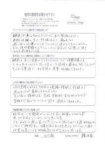 戸塚区妊活スクール 卒業生の声 横浜市「不妊・体外受精前後のケア」40代
