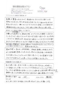 戸塚区妊活スクール 卒業生の声横浜市「不妊・原因不明と言われた」38歳